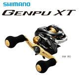 シマノ ゲンプウ XT 150 右ハンドル