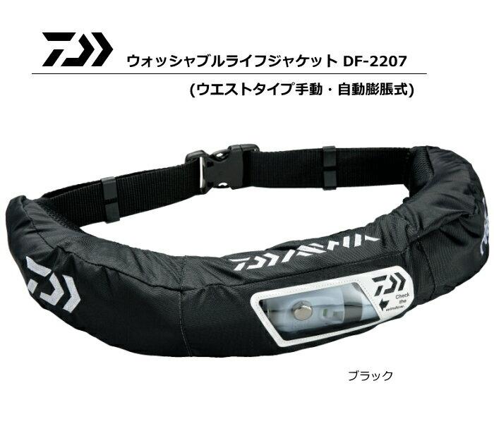 ライフジャケット ウォッシャブル DF-2207 ウエストタイプ手動・自動膨脹式 ダイワ (Daiwa)
