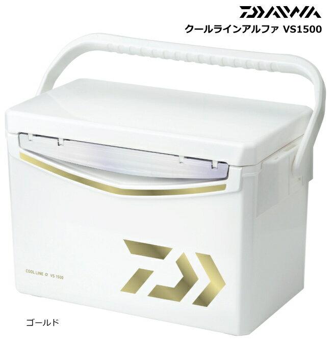 ダイワ クールラインアルファ VS1500 ゴールド / クーラーボックス / セール対象商品 (6/26(水)12:59まで)