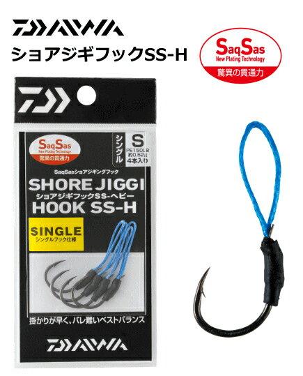 ダイワ ショアジギフックSS-H シングル Mサイズ (メール便可) / セール対象商品 (9/24(火)12:59まで)