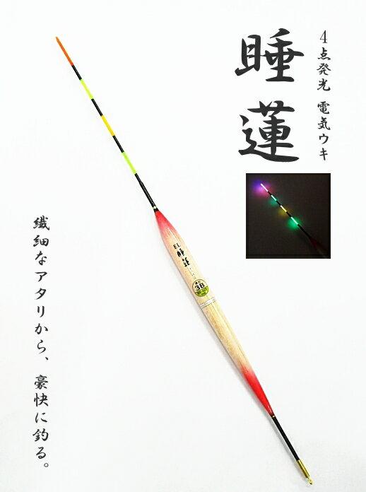 電気ウキ マルシン漁具 EL 睡蓮 (すいれん) 3B / SALE10 (メール便可) / セール対象商品 (9/24(火)12:59まで)