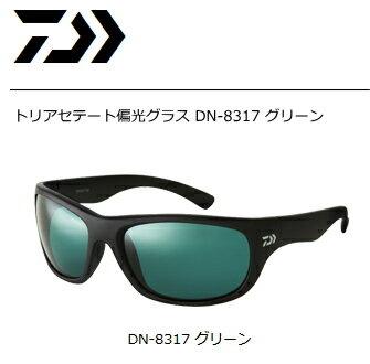 ダイワ トリアセテート偏光グラス DN-8317 グリーン (O01) (D01)