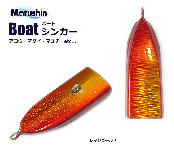 マルシン漁具 ボートシンカー 120g レッドゴールド (メール便可)