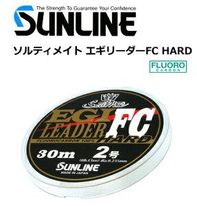 サンライン ソルティメイト エギリーダーFC ハード 30m (2.25号/9lb) (メール便可) / セール対象商品 (5/20(月)12:59まで)