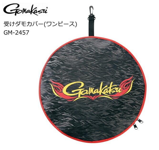 がまかつ 受けダモカバー (ワンピース) GM-2457 40/45cm / セール対象商品 (11/18(月)12:59まで)