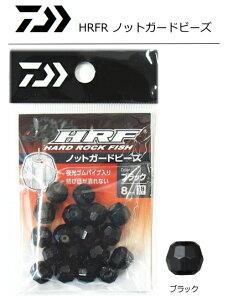 ダイワ HRF ノットガードビーズ ブラック (メール便可) / セール対象商品 (4/26(金)12:59まで)