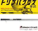 メジャークラフト トリプルクロス シーバス TCX-962M [お取り寄せ商品] / セール対象商品 (2/28(水)12:59まで)