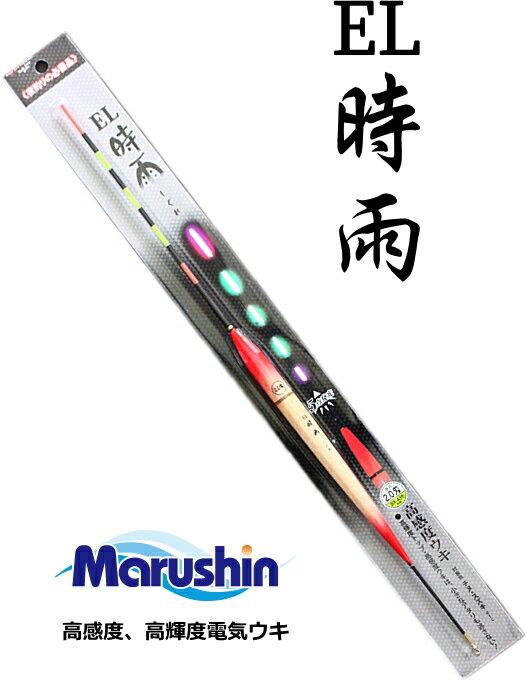 電気ウキ マルシン漁具 EL 時雨 (ELしぐれ) 環付き遊動タイプ 2.0号 / SALE