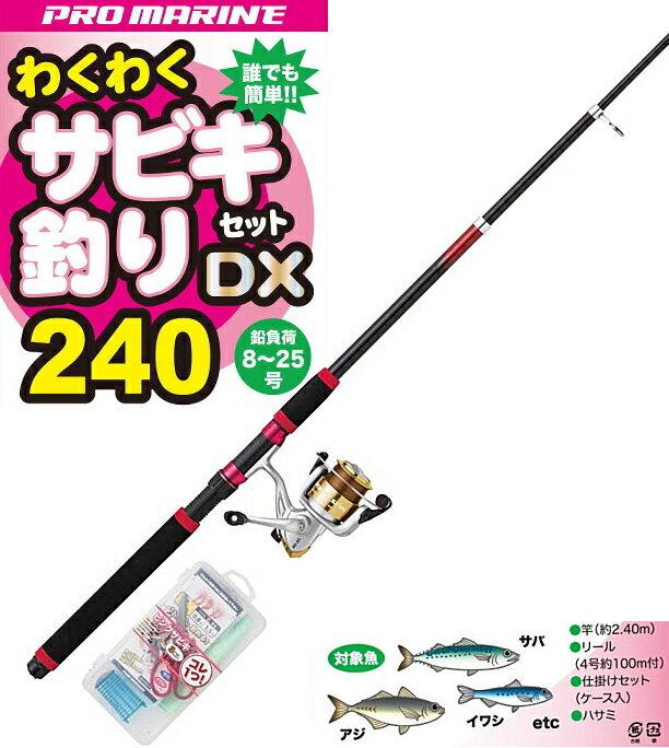 プロマリン わくわくサビキ釣りセットDX 240 / SALE (O01) / セール対象商品 (7/16(火)12:59まで)