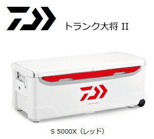 ダイワ トランク大将 2 S 5000X / クーラーボックス / セール対象商品 (8/16(金)12:59まで)