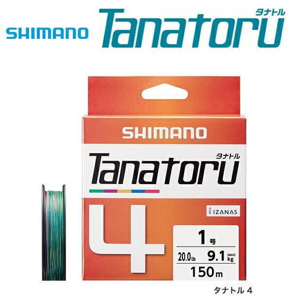 シマノ タナトル 4 PLF64R 1.5号 200m / PEライン (メール便可)