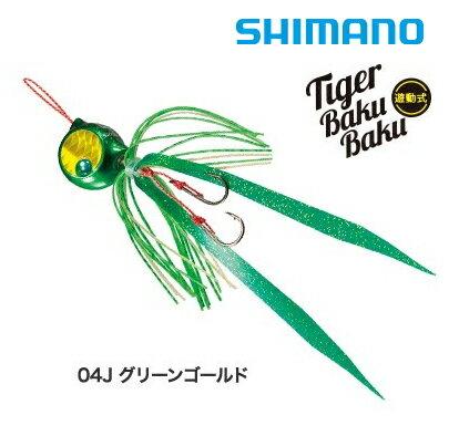 シマノ 炎月 タイガーバクバク EJ-420Q 200g 04J グリーンゴールド / 鯛ラバ タイラバ