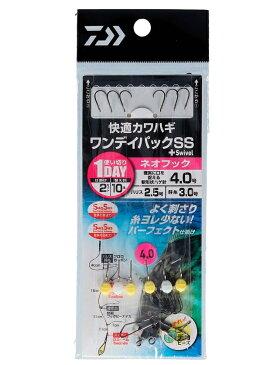 ダイワ 快適カワハギ ワンデイパック SS+S 3.5号 / 仕掛け 【メール便発送】 (セール対象商品)