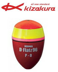 キザクラ D-Flatz 96 (ディーフラッツ 96) P-01 オレンジ / ウキ (O01)