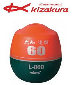 キザクラ 大知遠投60 L オレンジ 00 / ウキ (O01)