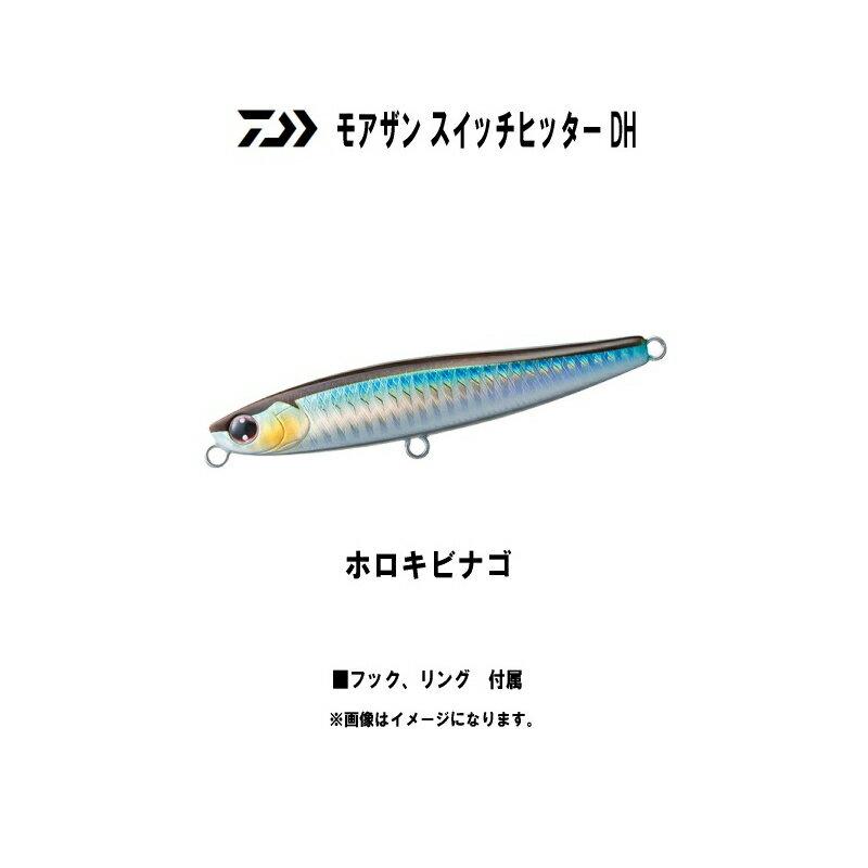 【メール便対応】ダイワモアザンスイッチヒッターDH97Sホロキビナゴ[SWITCHHITTER]