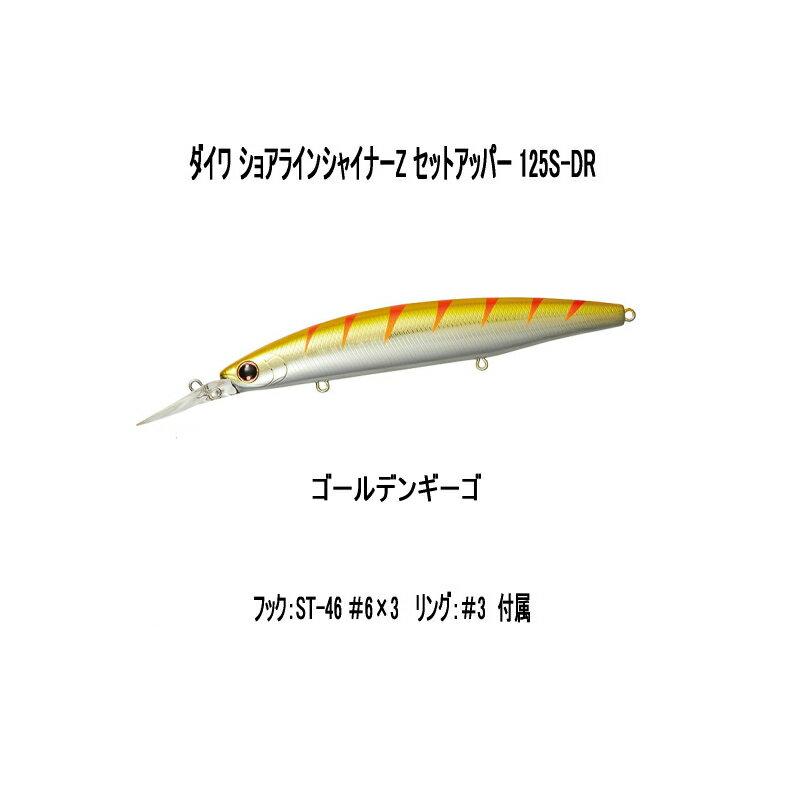 【メール便対応】ダイワショアラインシャイナーZセットアッパー125S-DRゴールデンギーゴ