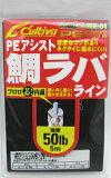 【メール便対応】 オーナー 鯛ラバライン 50lb-5M PFP-04 PEアシスト [OWNER/66101]