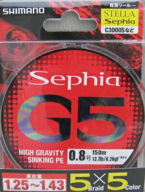 5本編構造+5色マーキング。【メール便対応】シマノ セフィア G5 PE (PL-E55N) 0.8号【PEライン】