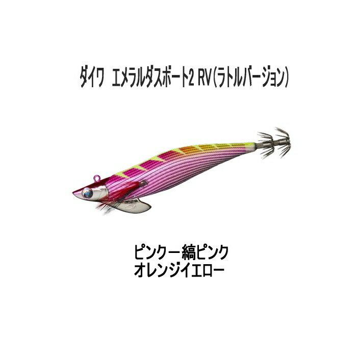 【メール便対応】ダイワエメラルダスボート2RV(ラトルバージョン)3.0号-25g【05】ピンク−縞ピンクオレンジイエロー