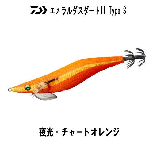 【メール便対応】 ダイワ エメラルダスダート2 Type S(タイプS) 3.0号 【04】 夜光‐チャートオレンジ 【エギ】画像