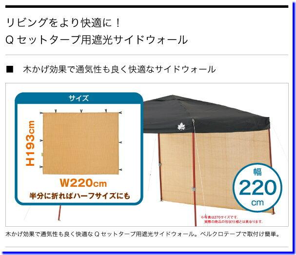 LOGOS 71662010(ロゴス) Qセット木かげメッシュ サイドウォール 220