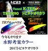 【タックルハウス×トビヌケ】K-TENTKLM-90TBブルーハワイ