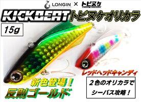 限定品【ロンジン】キックビート70mm15gTNレッドヘッドキャンディ