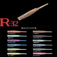 【マーズ】 マーズ R-32 3.2インチ タフコングレープ