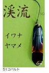 【菅野さんのハンドメイドルアー】 菅スプーン 1.8g 51 コバルト【ゆうパケット対応可】