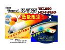 【ジャンプライズ】ロウディー130Fサンライズチャート