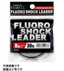 【山豊テグス】フロロショックリーダー 20m 7.0号(25LB)【ゆうパケット対応可】