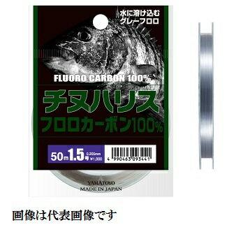 【山豊テグス】チヌハリス グレー 50m 1.2号(5.0LB)
