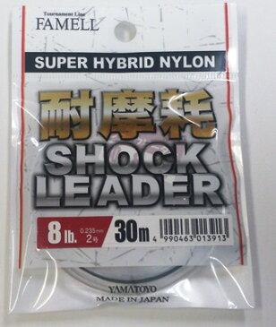 【山豊テグス 】耐磨耗ナイロンショックリーダー 30m 20lb(5.0号)