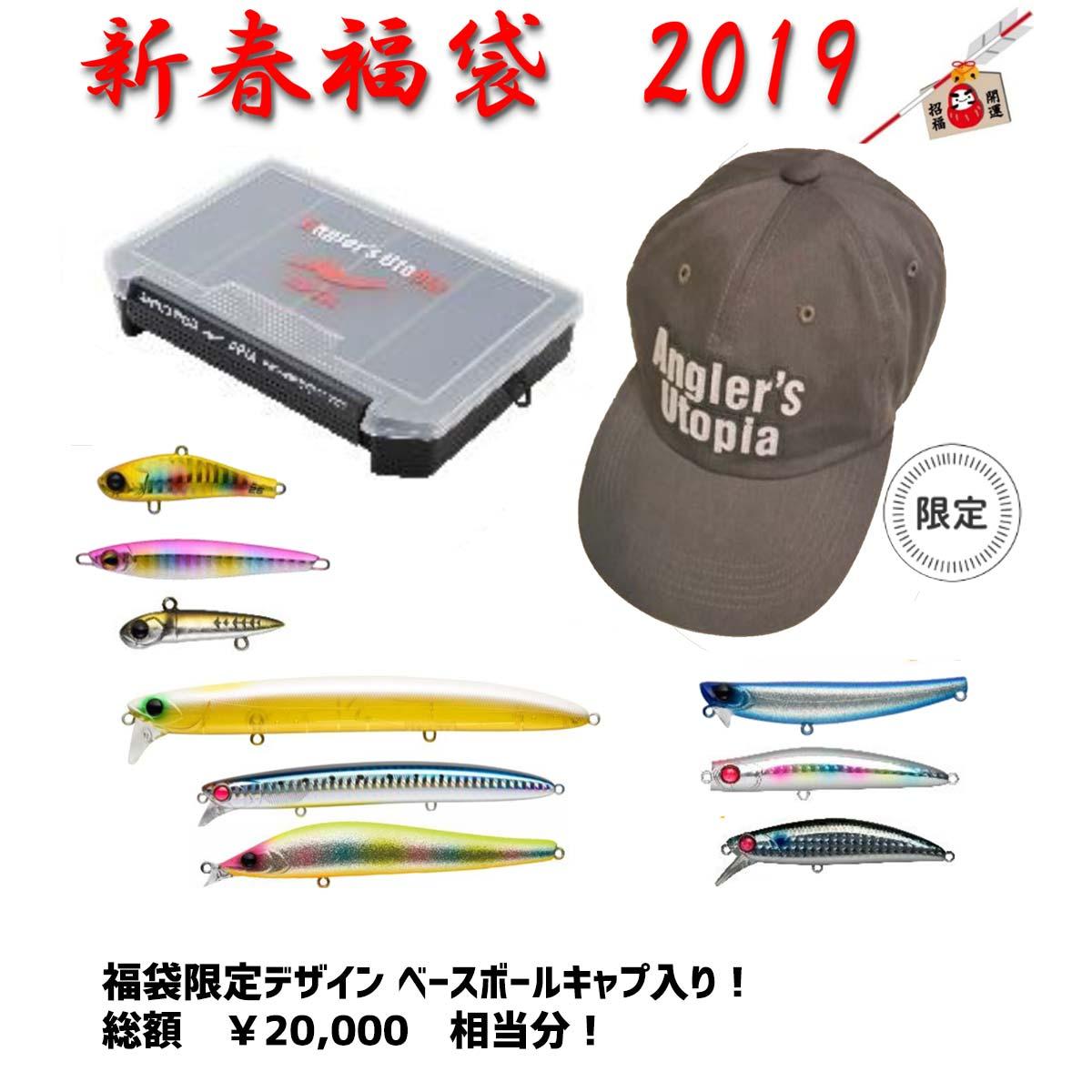 【アピア(APIA)】2019年新春福袋