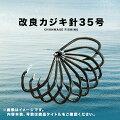 CHONMAGEFISHING改良カジキ針(クエ)35号お徳用10本入クエアラ大物釣り日本製少量生産丁髷フィッシング新品