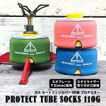 【新品】PROTECTTUBESOCKS110Gプロテクトチューブソックス110GガスカートリッジカバーOD缶プロテクタ