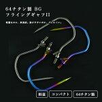 【新品】CHONMAGEFISHING64チタン製クエ青物フライングギャフII