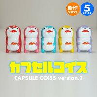 【カプセルコイス】バージョン3 ガチャガチャ ソフビ フィギア