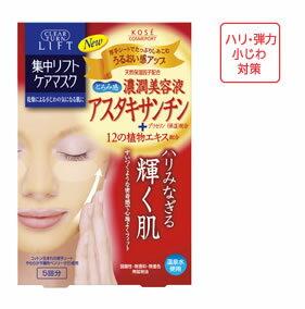 コーセー クリアターン リフトマスク AS 集中リフトケアマスク 濃純美容液 アスタキサンチン配合 シートマスク (5回分) ツルハドラッグ