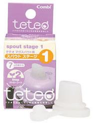 コンビ teteo テテオ マグスパウト用 スパウト ステージ1 【ストローコース】 7ヶ月頃〜