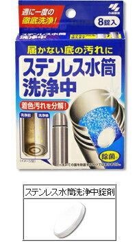 小林製薬 ステンレス水筒 洗浄中 (8錠入) ツルハドラッグ
