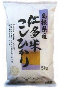 【令和元年度産米】 仁多米 こしひかり (5kg) ※軽減税率対象商品 ツルハドラッグ
