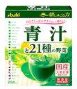 農薬不使用国産大麦若葉使用 アサヒ 青汁と21種の野菜 (20袋...