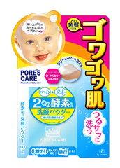 エリザベス ポアトル 角質クリアパウダー 先顔料 酵素配合 洗顔パウダー (1g×10包)