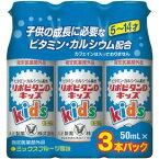 大正製薬 リポビタンDキッズ (50ml×3本) 【指定医薬部外品】 ツルハドラッグ