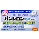 【第2類医薬品】ロート製薬 パンシロン クールNOW (36...