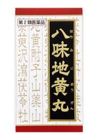 クラシエ薬品「クラシエ」漢方八味地黄丸料エキス錠(540錠)【第2類医薬品】