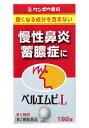 【第2類医薬品】クラシエ薬品 ベルエムピL錠 (192錠) ツルハドラッグ