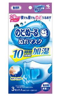 小林製薬のどぬ〜るぬれマスク立体タイプ無香料普通サイズ(3セット入り)